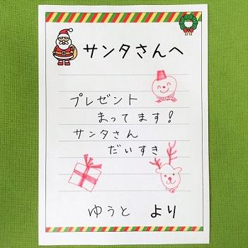 サンタさんに手紙を書こう