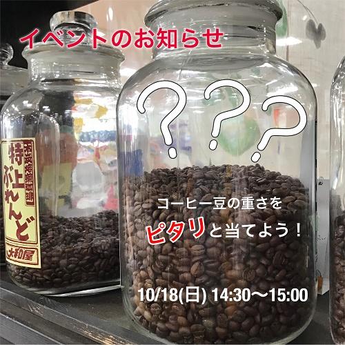 コーヒー豆の重さをピタリと当てよう!