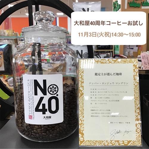 大和屋40周年記念コーヒーお試し