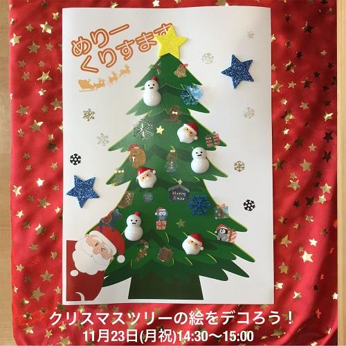 クリスマスツリーの絵をデコろう!