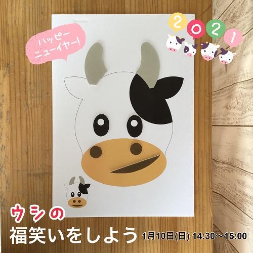 牛の福笑いをしよう