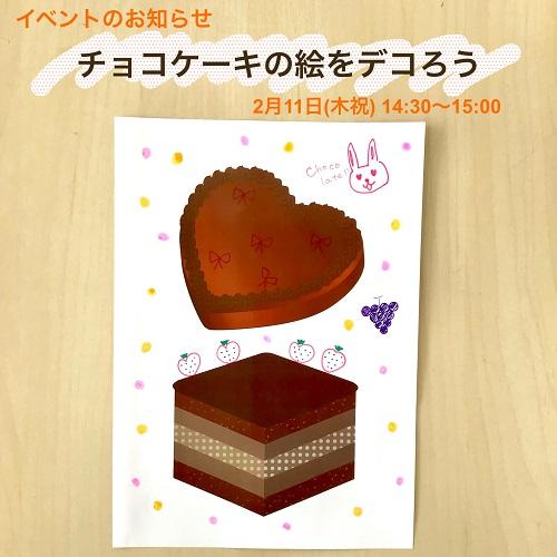 チョコケーキの絵をデコろう