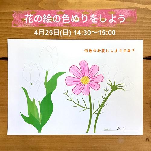 花の絵の色ぬりをしよう