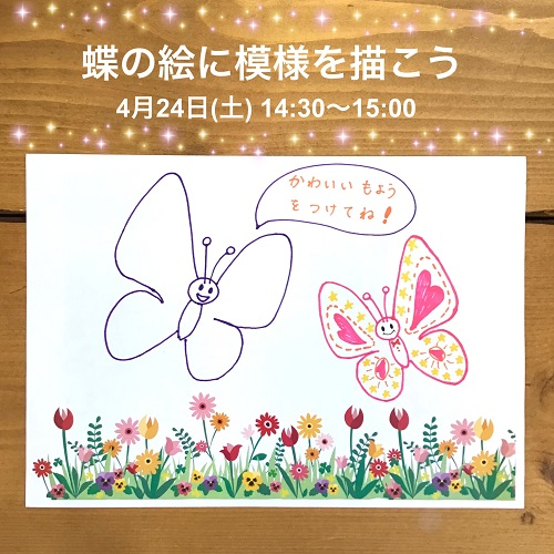 蝶の絵に模様を描こう