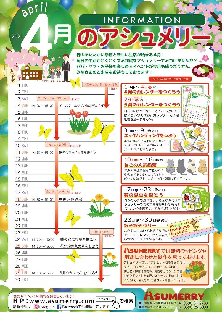 2021年4月のイベントカレンダー
