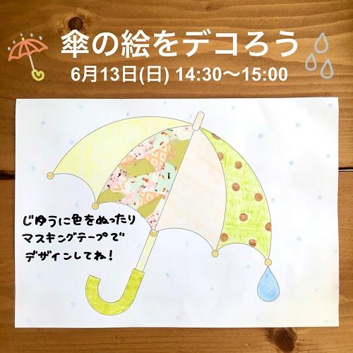 傘の絵をデコろう