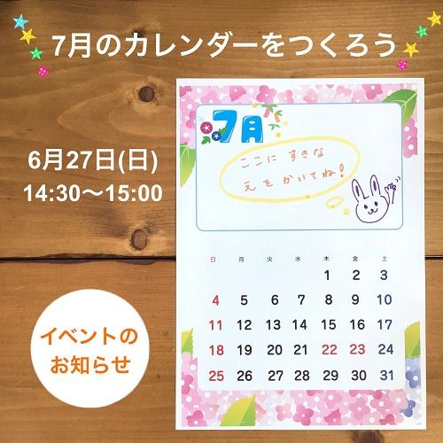 7月のカレンダーをつくろう