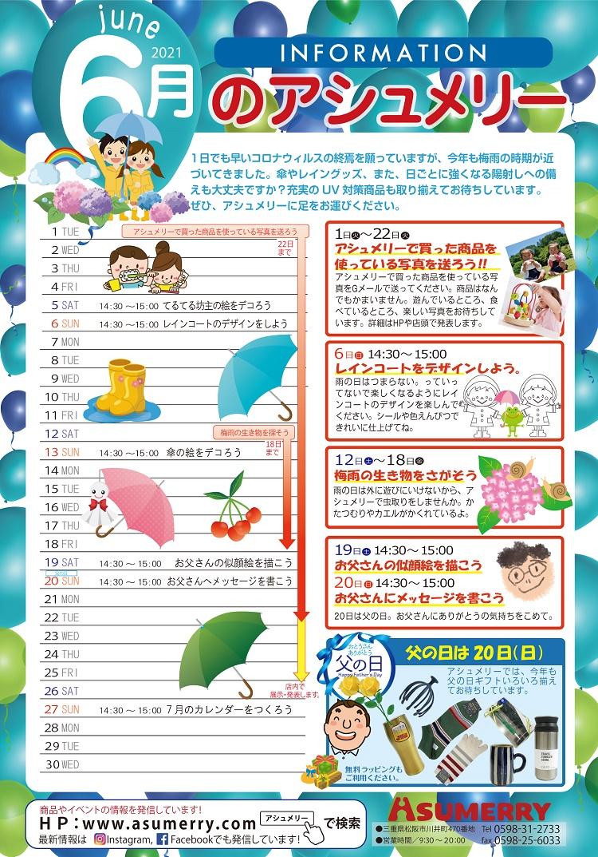 2021年6月イベントカレンダー
