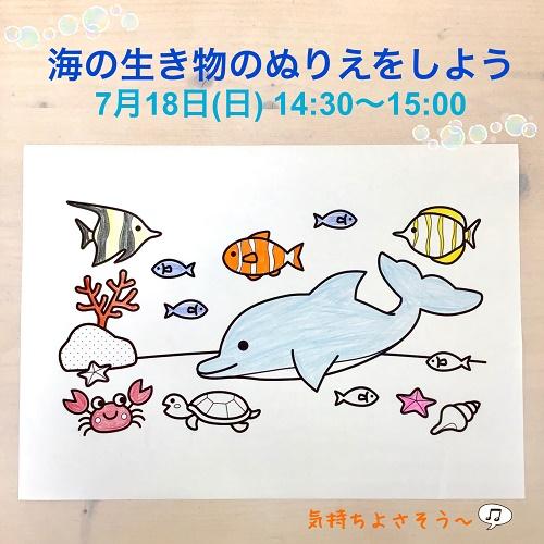 海の生き物のぬりえをしよう