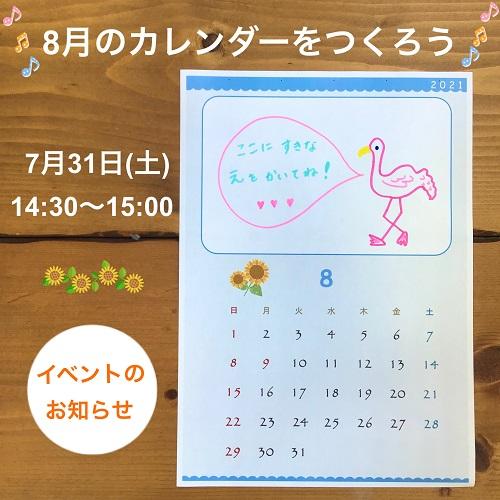 8月のカレンダーをつくろう