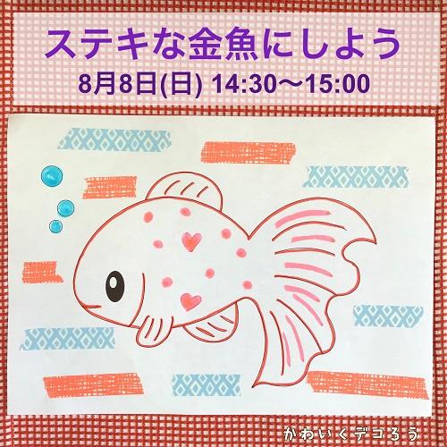 ステキな金魚にしよう