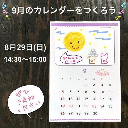 9月のカレンダーをつくろう