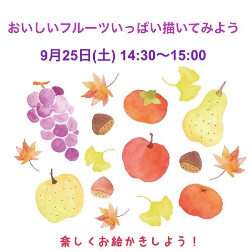 おいしいフルーツいっぱい描いてみよう