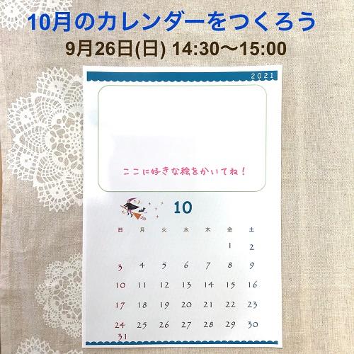 10月のカレンダーをつくろう