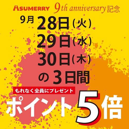 9月28日、29日、30日はポイント5倍!
