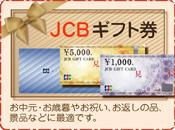 JCBギフト券 取扱店