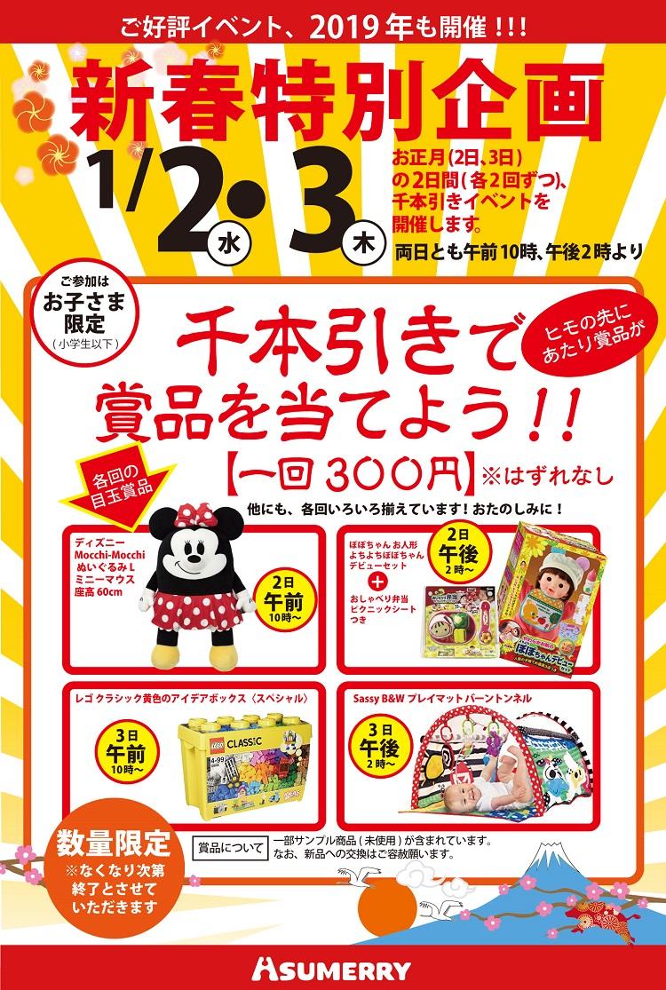 2019年お正月イベント 千本引きゲーム
