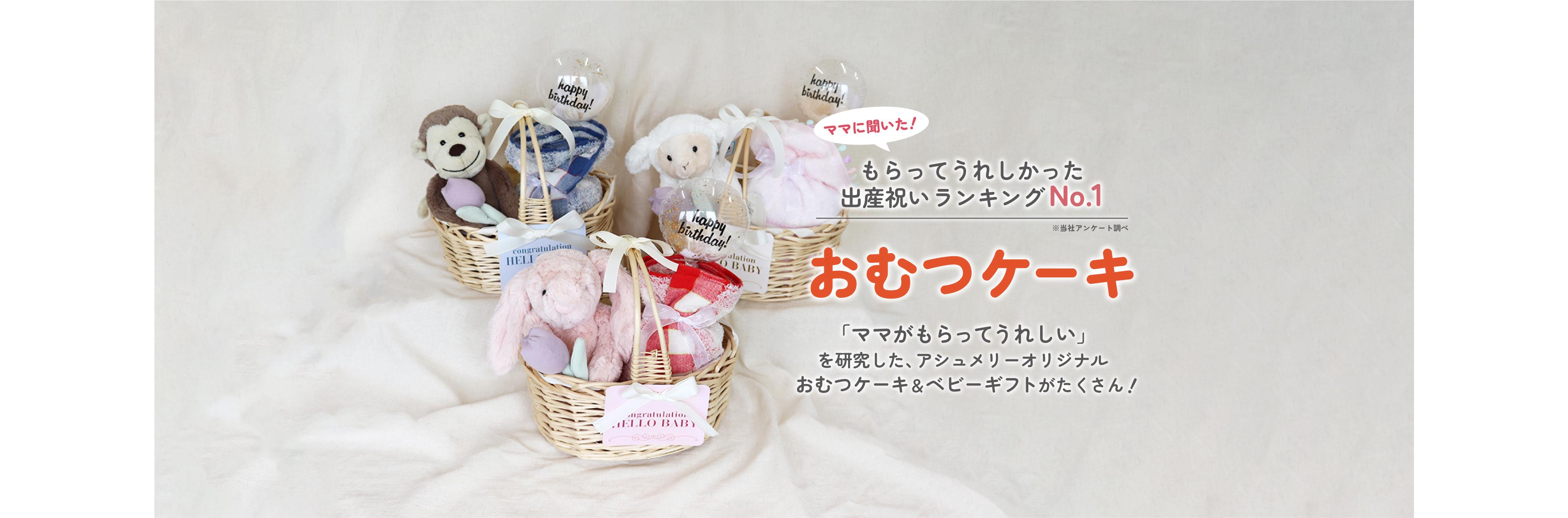 アシュメリーのクリスマスギフトで最高のクリスマスを!